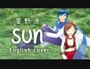 【英語詞でカバー】SUN/星野源【KAITO V3・MEIKO V3】