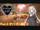 【KH3】紲星あかりがクリティカルLV1で夢をみる☆彡 part3【VOICEROID+実況】