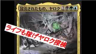【MTGアリーナ】第3回ゆるキャラMTG【ヤロク探検】
