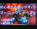 【実況】低魔素デッキでランク戦 「マロシャマ編1」【ハース...