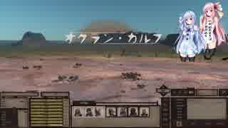 【Kenshi】琴葉姉妹が世界を旅するそうですよ?part5