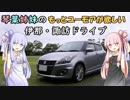【もっとユーモアが欲しい】琴葉姉妹の伊那・諏訪ドライブ【VOICEROID車載】