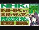 NHKとNHKから国民を守る党と既成政党と国民