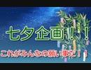 【七夕企画!】集った短冊を晒していく放送!【短冊大募集!】(2019/7/7)