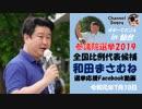 和田まさむね候補 街頭演説 in 仙台 Facebook動画 2019年07月10日