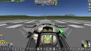 迫真実験部・可変翼機のテストパイロットと化した緑くん.ksp