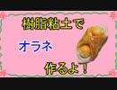 【週刊粘土】パン屋さんを作ろう!☆パート18