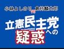 小林よしのりVS倉持麟太郎 立憲民主党への疑惑