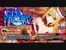 【オトギフロンティア】ディマイト浄滅戦 お菓子の家の魔女ペリーヌ(戦闘BGM)