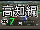 【実況】全国で全国制覇を目指す栄冠ナインpart340【パワプロ15】