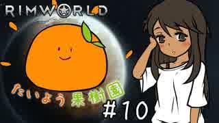 【RimWorld】たいよう果樹園 第十話【オリキャラ】