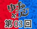 小林裕介・石上静香のゆずらないラジオ第3回【おまけ付き有料版/会員無料】