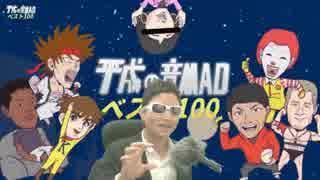 平成の音MAD公開ミーティング #10 ~歪みねぇコラボ編~ part1