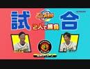 Nintendo Switchでパワプロ!【みんなで対戦-阪神篇】「虎の要vsキャプテン! ゲームでもリードはお任せ!?」