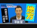 中チャン 参議院議員選挙スペシャル 地方