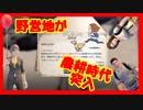 【ライフアフター】懐かし映像:野営地・農耕時代突入パーティー編
