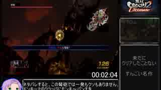 【PS3】無双OROCHI2Ultimate any%RTA 2:17:11 part1/?