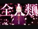 【レヴィ・エリファ】六兆年と一夜物語(cover)