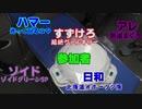【総合13人対戦】タミフルベイブレードを遊ぶ02