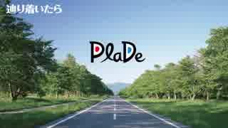 PlaDe - 辿り着いたら 【J-POP】