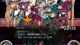 【Succubus Rhapsodia】MOD de SCRP! part26【ゆっくり実況】