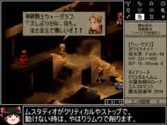 PS版FFタクティクスRTA_5時間36分7秒_Part6/10