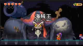 【エンディングコレクション】シャンティ 海賊の呪い 真エンド
