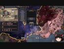 【Crusader Kings2】アレラーミチ家の歴史 Part41