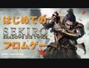 【SEKIRO/隻狼】脳死プレイしがちな人がはじめてのフロムゲー【六回生目】