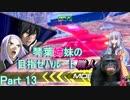 【EXVS2】琴葉姉妹の目指せハルート職人part13