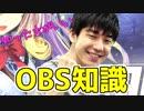 【OBS】知らないと損するOBSテクニック!!