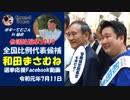 和田まさむね候補 令和元年参議院議員選挙全国比例 街頭演説 in 仙台藤崎ファーストタワー前 2019年07月11日