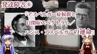 【ゆっくり解説】発達障害⑥『アスペルガー