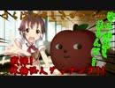 アイマス(デレステ★ミリシタ)~戦慄!林檎怪人ダップンゴ!!~