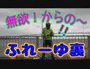 釣り動画ロマンを求めて 272釣目(ふれーゆ裏 ※末広水際線プロムナード)
