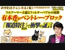 有本香さんがベントレー・ブロック!「報道特注」で衝撃の証言|みやわきチャンネル(仮)#515Restart374