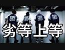 【刀剣乱舞コスプレ※捏造衣装】劣等上等踊ってみた【伊達組】
