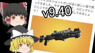 【Fortnite】v9.40の紹介とスナイパー【ゆっくり実況】#4