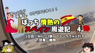 【ゆっくり】スペイン周遊記 4 ANAファーストクラスで日本を飛び立つ