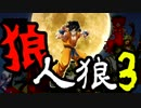 【ゆっくり人狼】狼人狼3-1(1,2日目)【脳内卓】
