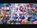 スマブラSP サウンドトラック Vol.03 マリオカート