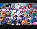 スマブラSP サウンドトラック Vol.01 スマブラオリジナル曲