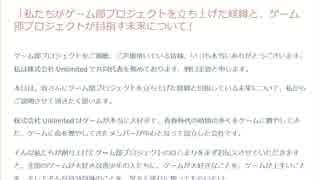 【怪文書】ゲーム部声優変更に関する株式