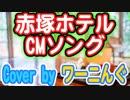 【えいがのおそ松さん】挿入歌「赤塚ホテルCMソング」カバー曲がJOYSOUNDで配信中!