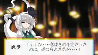 短くも濃ゆい夏の夜7【東方日常小劇】