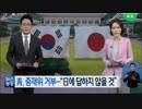 韓国が第三者仲裁委員会設置拒否 日本に如何なる答えも示さない...更なる摺り替えに展開w
