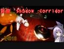 steam版影廊(Shadow Corridor)をゆかりさんが実況プレイ!その18