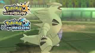 【ポケモンUSM】最強トレーナーへの道Act547【バンギラス】