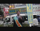 NHKから国民を守る党 街頭演説会in大阪ヨドバシカメラ前②