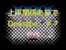 上下関係ありで「Descape」実況してみた。#7